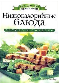 Низкокалорийные блюда. Ирина Ульянова