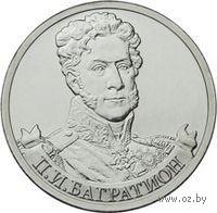 2 рубля - Генерал от инфантерии П.И. Багратион