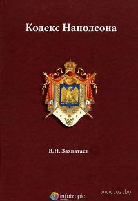 Кодекс Наполеона. Владимир Захватаев