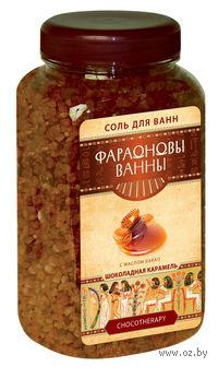 """Соль для ванн """"Фараоновы ванны"""" Chocotherapy шоколадная карамель (800 гр)"""