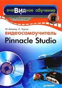 Видеосамоучитель Pinnacle Studio (+ CD)