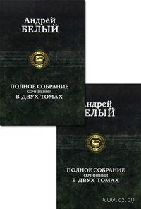 Андрей Белый. Полное собрание сочинений (в двух томах). Андрей Белый