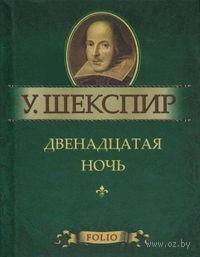 Двенадцатая ночь, или Как вам угодно (миниатюрное издание). Уильям Шекспир
