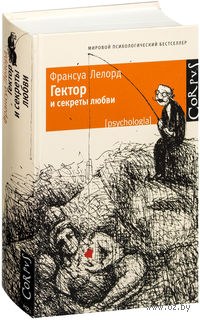 Гектор и секреты любви. Франсуа Лелорд