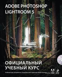 Adobe Photoshop Lightroom 5. Официальный учебный курс (+ CD)