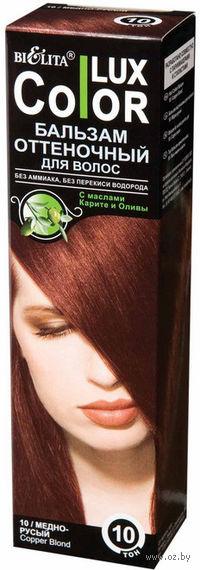 """Оттеночный бальзам для волос """"Color Lux""""  (тон 10, медово-русый; 100 мл)"""