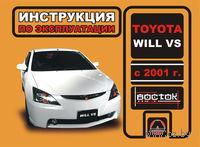 Toyota Will VS с 2001 г. Инструкция по эксплуатации и обслуживанию