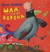 Шла по городу ворона. Елена Наумова