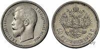 50 копеек 1913 СПБ ВС