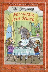 М. Зощенко. Рассказы для детей. Михаил Зощенко