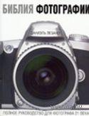 Библия фотографии. Полное руководство для фотографа 21 века. Даниэль Лезано