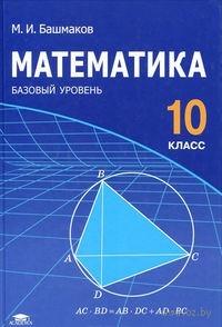 Математика. 10 класс. Базовый уровень. Марк Башмаков