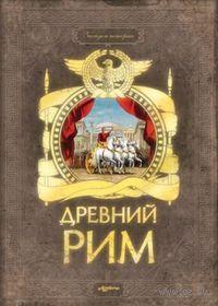 Древний Рим. Елена Наумовец , Наталья Свистунова