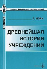 Древнейшая история учреждений. Генри Самнер Мэйн