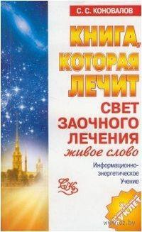 Свет заочного лечения. Живое слово (м). Сергей Коновалов