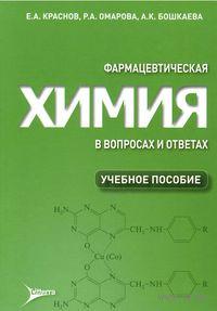 Фармацевтическая химия в вопросах и ответах
