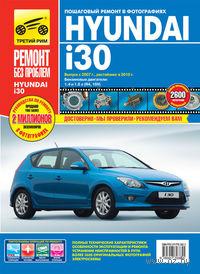 Hyundai I30. Руководство по эксплуатации, техническому обслуживанию и ремонту