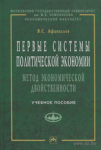 Первые системы политической экономии. Метод экономической двойственности