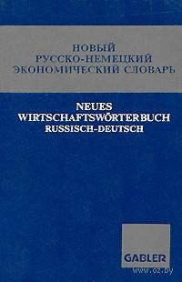 Новый русско-немецкий экономический словарь. Вячеслав Салищев