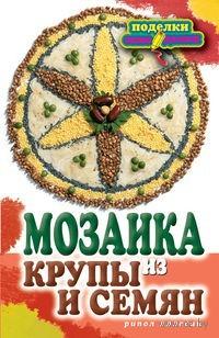 Мозаика из крупы и семян. Елена Каминская