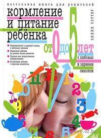 Кормление и питание ребенка от 0 до 5 лет. Эллин Сэттер