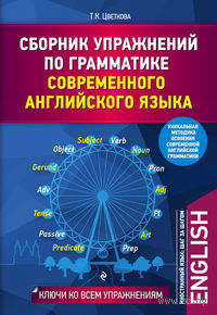 Сборник упражнений по грамматике современного английского языка. Татьяна Цветкова
