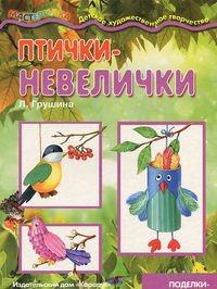 Птички-невелички. Людмила Грушина