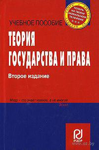 Теория государства и права. Т. Клепицкая