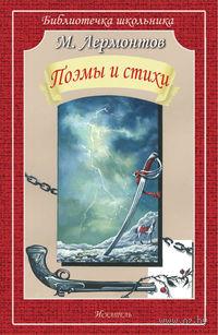 Поэмы и стихи. Михаил Лермонтов