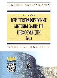 Криптографические методы защиты информации. Том 3