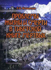 Проблемы жизни и смерти в Тибетской книге мертвых