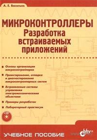 Микроконтроллеры. Разработка встраиваемых приложений (+ CD). А. Васильев