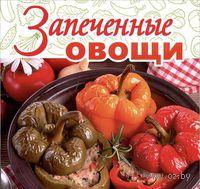 Запеченные овощи