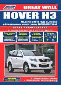 Great Wall Hover H3 с 2010 г. Руководство по ремонту и техническому обслуживанию