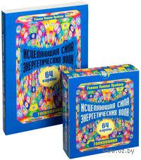 Исцеляющая сила энергетических волн (64 карты в картонной коробке + книга с толкованиями). Ровена Крайдер