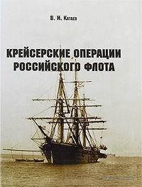 Крейсерские операции Российского флота. Виктор Катаев