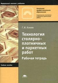 Технология столярно-плотничных и паркетных работ. Рабочая тетрадь. Геннадий Клюев