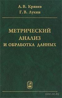 Метрический анализ и обработка данных. Александр Крянев, Глеб Лукин