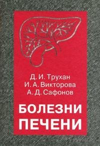 Болезни печени. Дмитрий Трухан, Инна Викторова, А. Сафонов