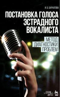 Постановка голоса эстрадного вокалиста. Метод диагностики проблем