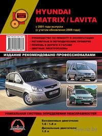 Hyundai Matrix / Hyundai Lavita c 2001 г. (+ обновления 2008 г.) Руководство по ремонту и эксплуатации