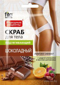 """Скраб для тела """"Шоколадный. Подтягивающий"""" (100 г)"""