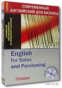 English for Sales and Purchasing. Английский для менеджеров по продажам и закупкам (книга + CD). Шон Махони