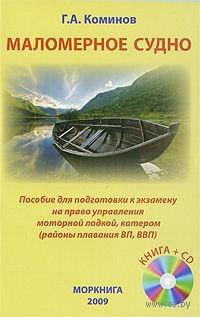 Маломерное судно. Пособие для подготовки к экзамену на право управления моторной лодкой, катером (районы плавания ВП, ВВП) (+ CD)