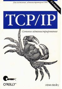 TCP/IP. Сетевое администрирование. Крэйг Хант