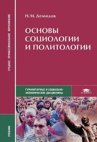 Основы социологии и политологии. Николай Демидов