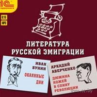 Литература русской эмиграции