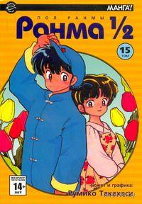 Ранма 1/2. В 38 томах. Том 15. Румико Такахаси