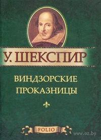 Виндзорские проказницы (миниатюрное издание). Уильям Шекспир
