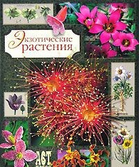 Экзотические растения. Патрик Миулан, Арно Деска